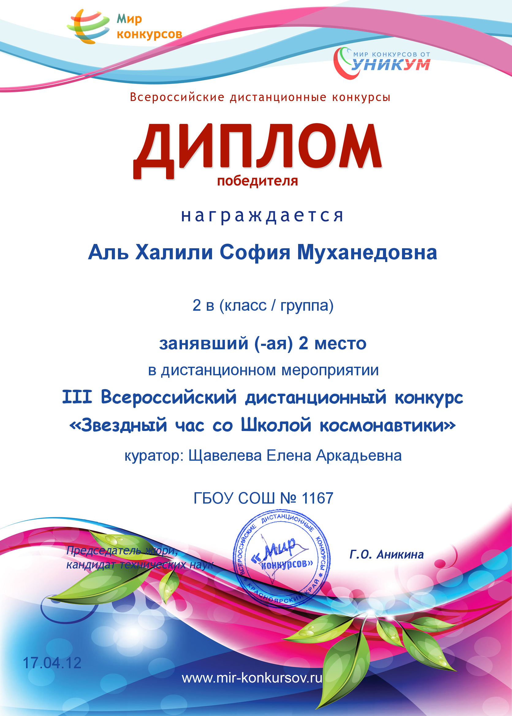 Итоги всероссийского конкурс рисунков